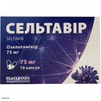 Сельтавир капсулы 75 мг №10