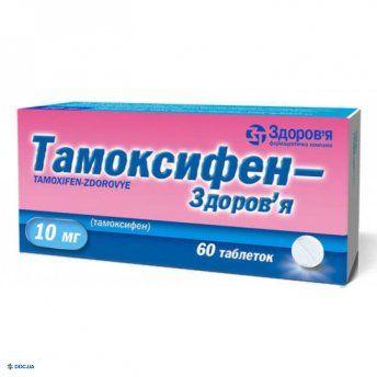 Тамоксифен-Здоровье таблетки 10 мг №60