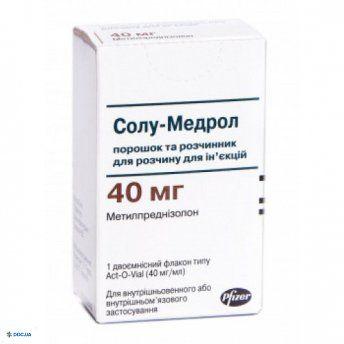 Солу-Медрол порошок 40 мг/1мл флакон act-o-vial №1