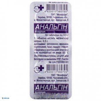 Анальгин - Монфарм таблетки 0,5 г №10