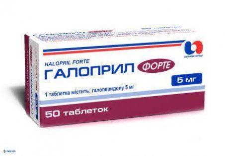 Галоприл форте таблетки 5 мг блистер № 50