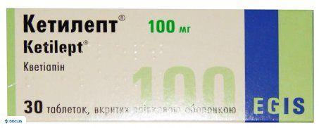 Кетилепт табл. 100 мг №30