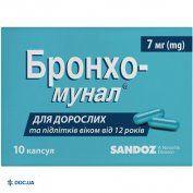 Препарат: Бронхо-мунал капсулы 7 мг № 10