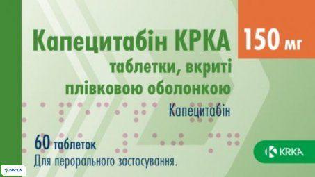Капецитабин КРКА таблетки 150 мг №60