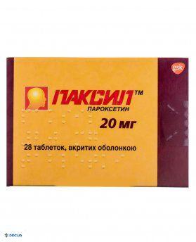 Паксил таблетки 20 мг, №28