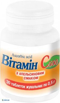 Витамин С таблетки 500 мг № 30 апельсин КВЗ