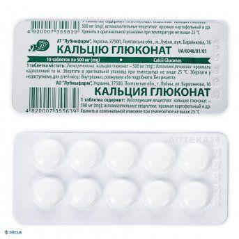 Кальция глюконат таблетки 500 мг №10 Лубныфарм