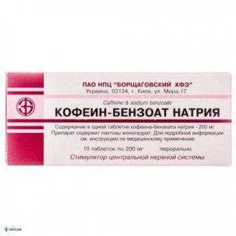 Кофеин-бензоат натрия таблетки 200 мг блистер, №10