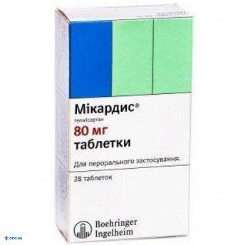 Микардис таблетки 80 мг №28