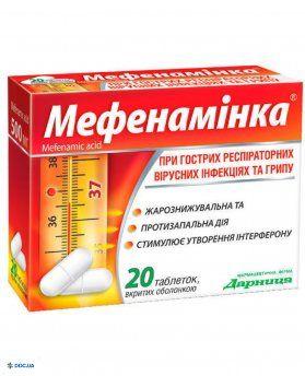 Мефенаминка таблетки 500 мг №20