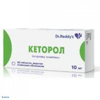 Кеторол таблетки 10 мг №20