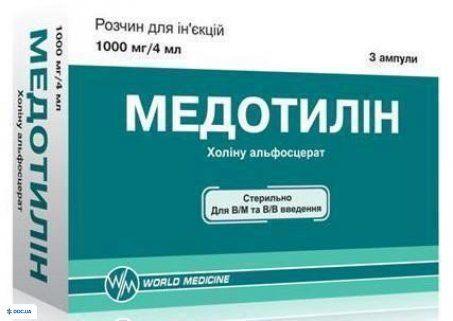 Медотилин раствор для инъекций 1000 мг/4 мл №3