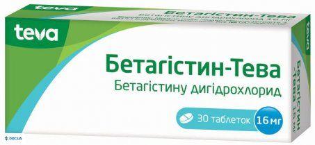 Бетагистин-тева таблетки 16 мг №30
