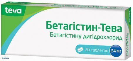 Бетагистин-тева таблетки 24 мг №20