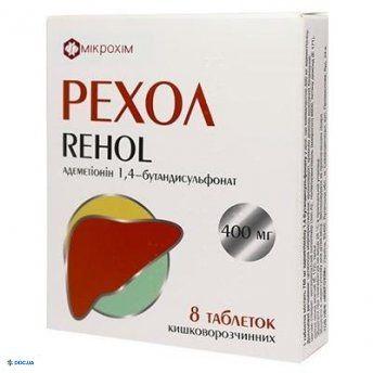 Рехол таблетки 400 мг №8