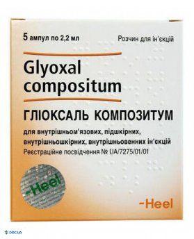 Глиоксаль композитум раствор для инъекций ампула 2,2 мл, №5