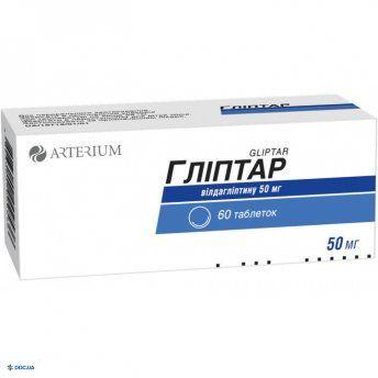 Глиптар таблетки 50 мг №60