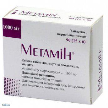 Метамин таблетки 1000 мг №30