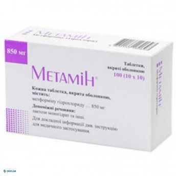 Метамин таблетки 850 мг №100