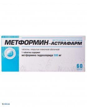 Метформин-Астрафарм таблетки 500 мг, №60