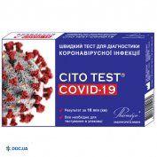 Препарат: Тест быстрый д/диагностики коронавирусной инфекции COVID-19 (самоконтроль)