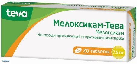 Мелоксикам-Тева таблетки 7,5 мг №20
