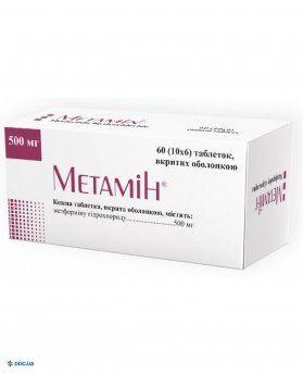 Метамин таблетки 500мг №60