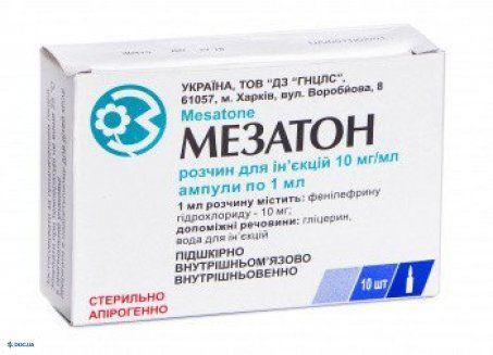 Мезатон раствор для инъекций 10 мг/мл ампула 1 мл №10