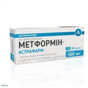 Метформин-Астрафарм таблетки 500 мг, №30