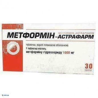 Метформин-Астрафарм таблетки 1000 мг №30