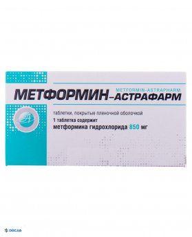 Метформин-Астрафарм таблетки 850мг №60