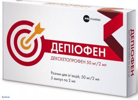 Депиофен раствор 50 мг/2 мл ампула 2 мл №5