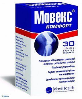 Мовекс Комфорт таблетки №30