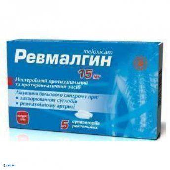 Ревмалгин суппозитории 15 мг №5