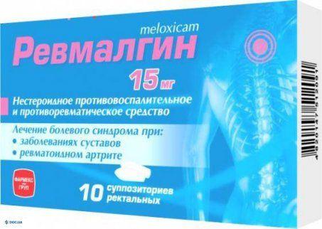 Ревмалгин суппозитории 15 мг № 10