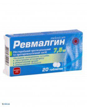 Ревмалгин таблетки 7,5 мг №20
