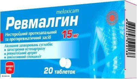 Ревмалгин таблетки 15 мг №20
