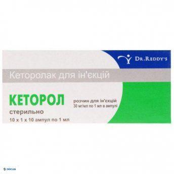 Кеторол раствор 30 мг/мл ампула 1 мл №10