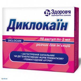 Диклокаин раствор для инъекций ампула 2 мл №10