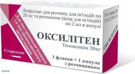 Оксилитен лиофилизат для инъекций 20 мг флакон с растворителем 2 мл №1
