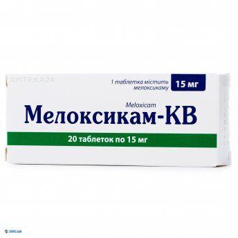 Мелоксикам-КВ таблетки 15 мг №20