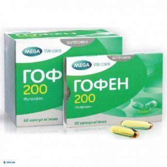 Гофен 200 мг капсулы №60