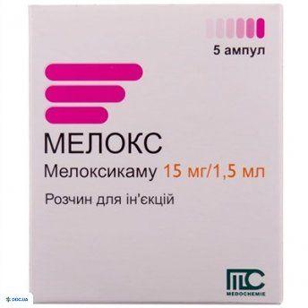 Мелокс раствор 15 мг/1,5 мл ампула 1,5 мл №5