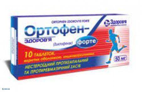 Ортофен-Здоровье форте таблетки 50мг №10