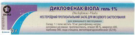 Диклофенак-Виола гель 1 % 40 г