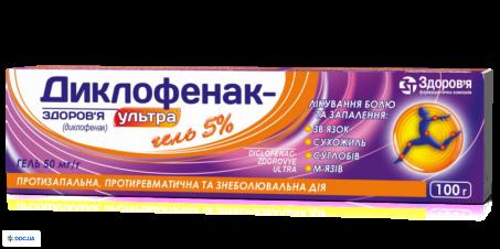 Диклофенак-Здоровье ультра гель 5 % 100 г