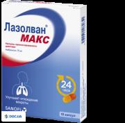 Препарат: Лазолван Макс капсулы 75 мг №10