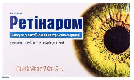 Препарат: Ретинаром капсулы с лютеином и экстрактом черники №30