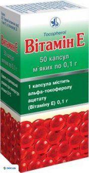 Витамин Е капсулы 100 мг блистер №50