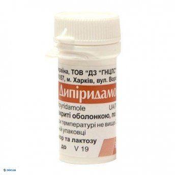 Дипиридамол таблетки 25 мг №50 ГНЦЛС